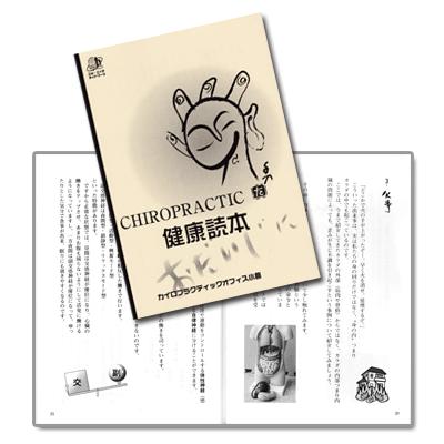 カイロプラクティックオフィス小倉院長出筆「健康読本」